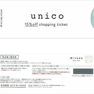 ウニコ(unico)の■unico ミサワ Misawaの株主優待券 1枚(ショッピング)