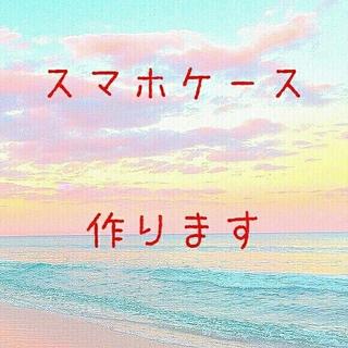 ☆お好きな画像で世界に一つだけのスマホケースをお作りします☆(モバイルケース/カバー)