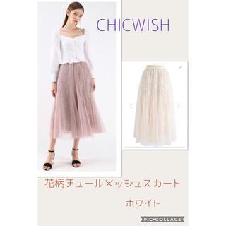 シックウィッシュ(Chicwish)のCHICWISH スカート チュールスカート ミディ  ロング(ロングスカート)