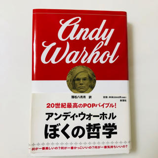 アンディウォーホル(Andy Warhol)のアンディ・ウォーホル 僕の哲学(洋書)