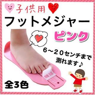 子供・ベビー用☆フットメジャー★フットスケール(その他)
