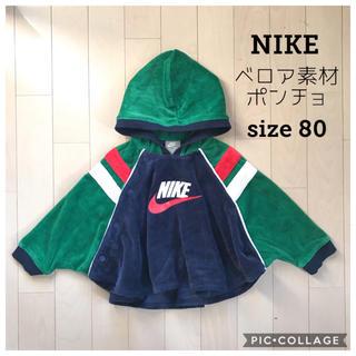 ナイキ(NIKE)のNIKEベビー80ポンチョ(ジャケット/コート)