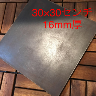 超特価品!30×30センチ16mm極厚鉄板(調理器具)