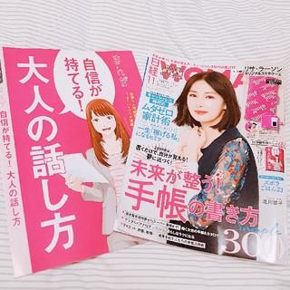 ニッケイビーピー(日経BP)の日経woman 日経ウーマン  2018 11月号 付録無し(ビジネス/経済)