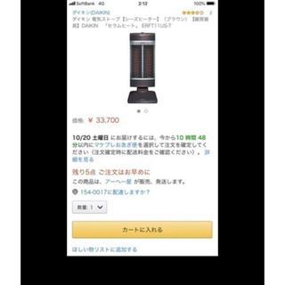 ダイキン(DAIKIN)のダイキンDAIKIN ⭐︎セラムヒート⭐︎とにかく暖かい❤️新品未開封(電気ヒーター)