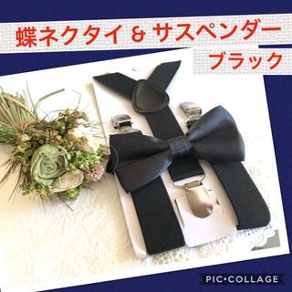 チョウネクタイ サスペンダー キッズ ベビー 2点セット 黒 ブラック 結婚式(ベルト)