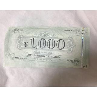 エムケーミッシェルクラン(MK MICHEL KLEIN)のミッシェルクラン商品券7000円分(ショッピング)