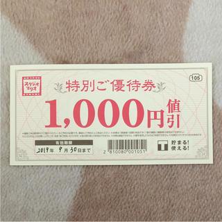 キタムラ(Kitamura)のスタジオマリオ  ご優待券(その他)