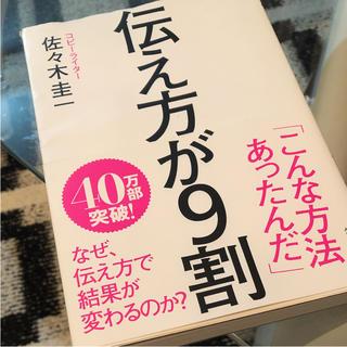 ダイヤモンドシャ(ダイヤモンド社)の伝え方が9割、佐々木圭一、ビジネス、話題の本❗️値下げ‼️(ビジネス/経済)