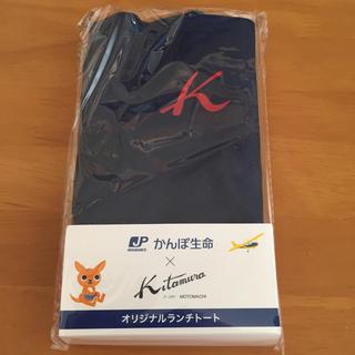 キタムラ(Kitamura)のキタムラ ランチトート 【新品未使用】(トートバッグ)