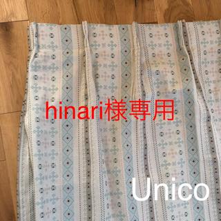 ウニコ(unico)の★hinari様専用★Unico ドレープカーテン&タッセル(カーテン)