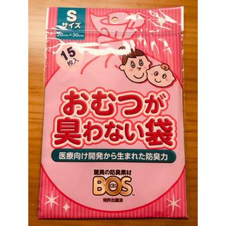 BOS おむつが臭わない袋 Sサイズ 15枚入(紙おむつ用ゴミ箱)