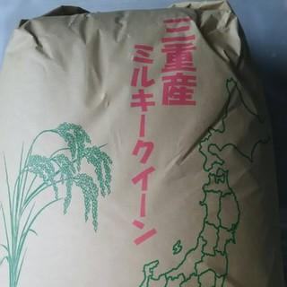 ミルキークイーン玄米30キロ 30年産 新米
