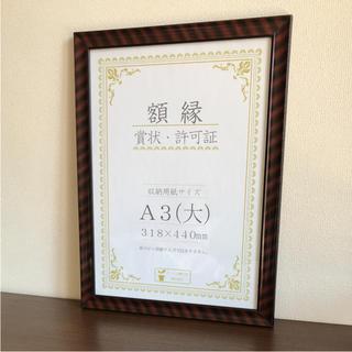 【未使用】額縁 A3大 木製 金ラック J750C3400 大仙(絵画額縁)