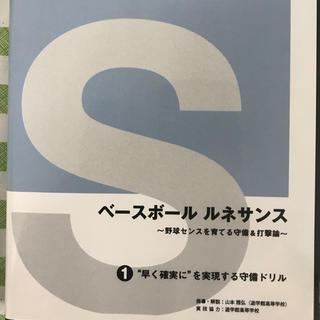 野球指導DVD 遊学館山本監督(その他)