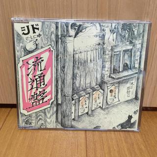 シド (SID)  CD 「流通盤」(V-ROCK/ヴィジュアル系)