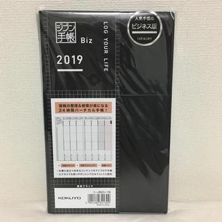 コクヨ(コクヨ)のコクヨ ジブン手帳 2019(手帳)