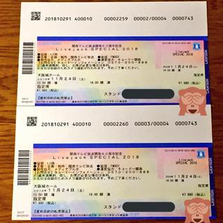 Livejack  チケット(音楽フェス)
