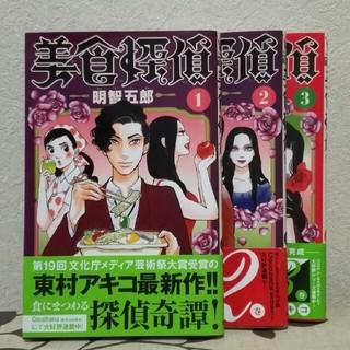 シュウエイシャ(集英社)の美食探偵 1~3巻 東村アキコ 著(女性漫画)