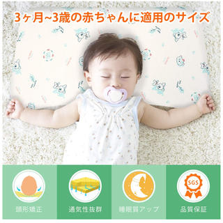 ベビー枕▼3ヶ月〜3歳(枕)