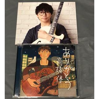 高橋優 ありがとう通常盤 オリジナルスリーブ付き(ポップス/ロック(邦楽))