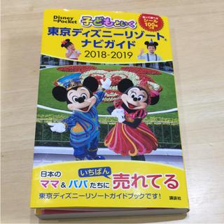 ディズニー(Disney)の子どもといく 東京ディズニーリゾートナビガイド 2018-2019(遊園地/テーマパーク)
