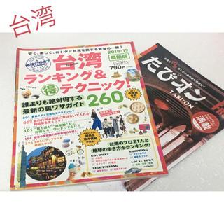 ダイヤモンドシャ(ダイヤモンド社)の台湾ランキング&マル得テクニック! 2018-19(地図/旅行ガイド)
