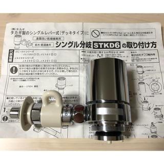 食洗機 JH9024 シングル分岐(食器洗い機/乾燥機)