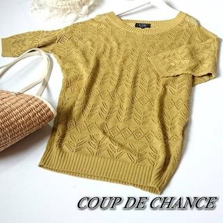 クードシャンス(COUP DE CHANCE)のCOUP DE CHANCE クードシャンス★ドルマンニット からし色(ニット/セーター)