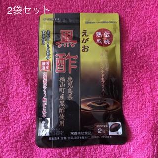 エガオ(えがお)のえがおの黒酢 2袋❗️(その他)