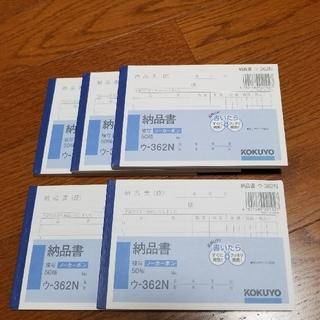 コクヨ(コクヨ)のコクヨ 納品書 ウ362N (オフィス用品一般)