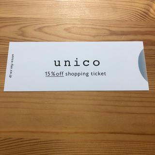 ウニコ(unico)のunico  ミサワ 15%off 株主優待券  (ショッピング)
