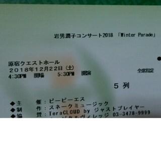 岩男潤子さん コンサートチケット(声優/アニメ)