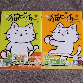猫ピッチャー  1 . 2  そにしけんじ(4コマ漫画)