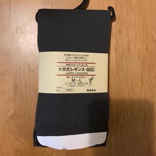 ムジルシリョウヒン(MUJI (無印良品))の新品 無印良品 スパッツ レギンス チャコールグレー(その他)