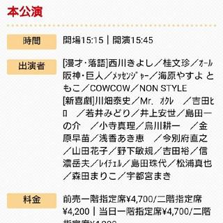 【JUN1213様】なんばグランド花月 吉本新喜劇チケット3枚(お笑い)