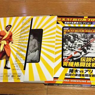 モハメド アリ vs アントニオ猪木 DVD 2枚組(格闘技/プロレス)