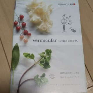 バーミキュラ(Vermicular)のバーミキュラ レシピブック(鍋/フライパン)