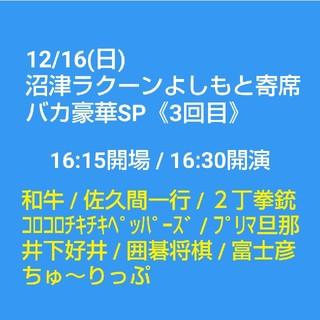 チケット●12/16沼津ラクーンよしもと(お笑い)
