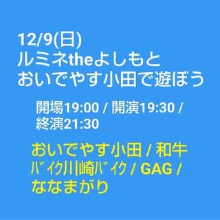 チケット●12/9おいでやす小田で遊ぼう(お笑い)