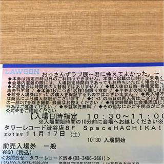 おっさんずラブ展 チケット(その他)