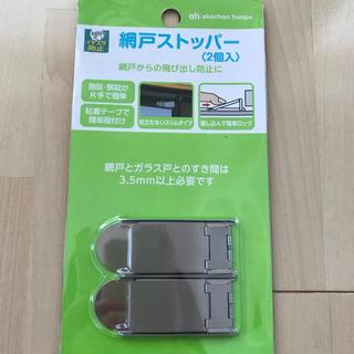 ◆新品未開封◆ 網戸ストッパー(ドアロック)