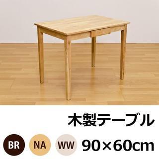 送料無料! 木製テーブル 90×60 BR/NA/WW 引き出し付き(バーテーブル/カウンターテーブル)