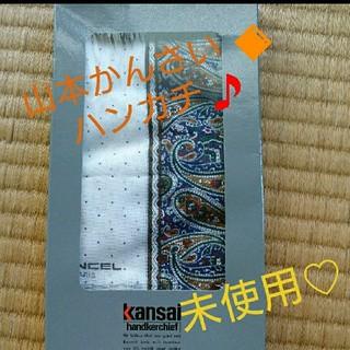 カンサイヤマモト(Kansai Yamamoto)の【未使用】山本かんさい ハンカチ(ハンカチ/ポケットチーフ)