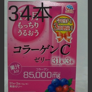 アースセイヤク(アース製薬)のコラーゲン C 美容ゼリー  1ヶ月分+ 3日分(コラーゲン)