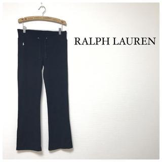 ラルフローレン(Ralph Lauren)の69★美品★RALPH LAUREN スウェットパンツ(カジュアルパンツ)