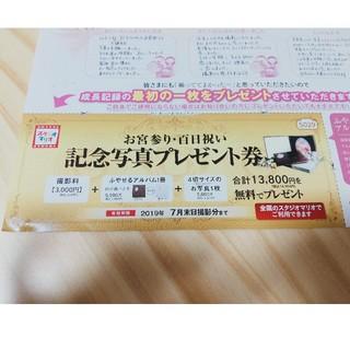 キタムラ(Kitamura)のスタジオマリオ プレゼント券(その他)