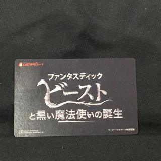 ファンタスティックビースト ムビチケ 前売り券 小人券(洋画)