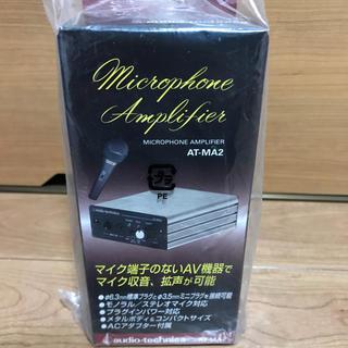 オーディオテクニカ(audio-technica)の【新品未開封】マイクロフォンアンプ AT-MA2(パワーアンプ)
