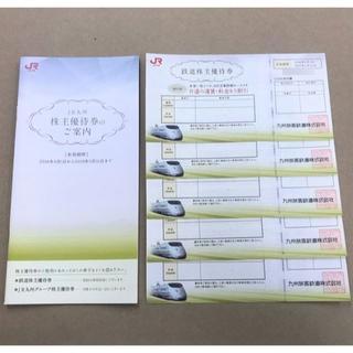 ジェイアール(JR)のJR九州 株主優待券 5枚セット【おまけ付】(鉄道乗車券)